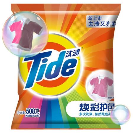 汰渍洗衣粉508g幻彩护色