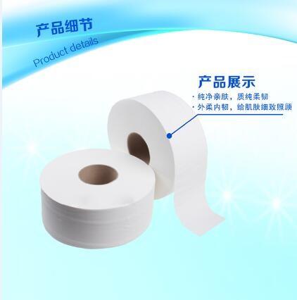 清风大盘纸BJ0WA3E大卷纸厕所酒店用纸